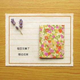 豆文庫7 贈る花束