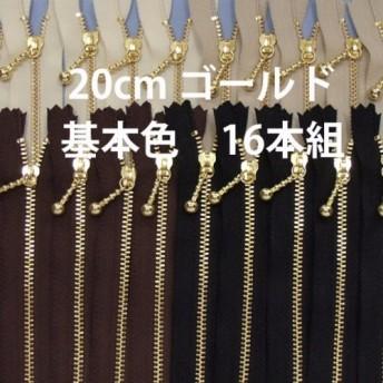 20cm 送料無料ゴールファスナー 4色16本組