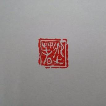 15mm角 「迎春」 金文 篆刻印 年賀状などに