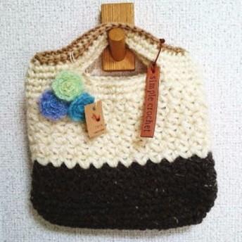 手編みのミニバッグ 秋冬(1)