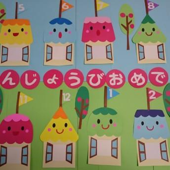 大きい壁面飾りカラフルおうちのお誕生日表 幼稚園 保育園 誕生日 お誕生表