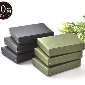 【10箱】角留め箱ギフトボックス(M)75×100×22mm (緩衝材付)グリーン・ブラック 黒 緑 B011.012