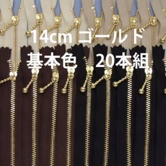 14cmゴールドファスナー基本4色20本送料無料