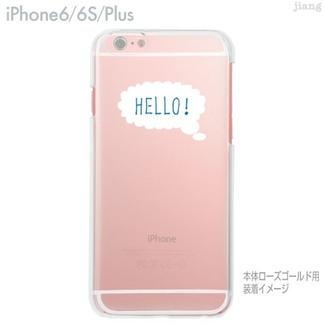 a714be1b7d iPhone6s/6、iPhone6s Plus/6Plus ハード&ソフト クリアケース[HELLO ...