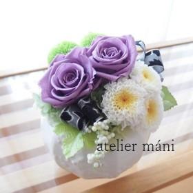 プリザーブドフラワー *なごみのお供え花*
