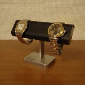 ウォッチスタンド だ円ブラック腕時計スタンド