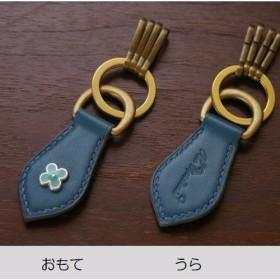 手縫いのキーホルダー with 花柄カシメ(革色:ブルー × カシメ:青・4弁)【受注制作】【送料込み】