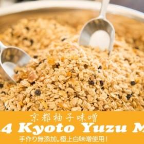 No.4 Kyoto Yuzu Miso (京柚子味噌) 自然派素材へのこだわった京発のグラノーラ