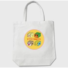 ブロックシリーズ #2 トートバッグ[ ホワイト ] 【送料無料】