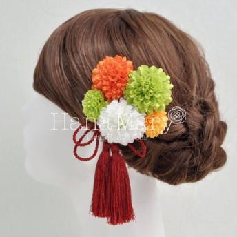 NEWオレンジ miniピンポンマムの髪飾り