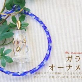 ベネチアンガラスのオーナメント ろうそく【ブルー】