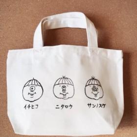 目々田さんちの3兄弟トート
