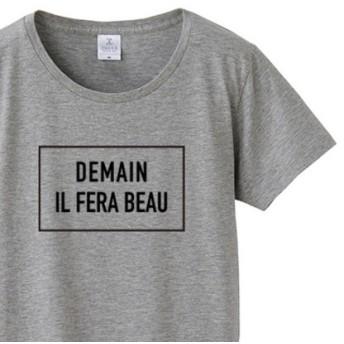 【やや薄手】明日はれる Demain, il fera beau. フランス語ロゴ 女性S L Tシャツ【受注生産品】