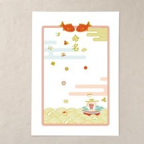 無地 Baby Poster 命名紙「宝船・鯛」A4サイズ 3枚セット(金インク印刷)