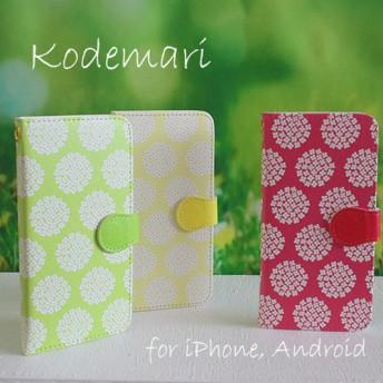 【iPhone・Androidケース】北欧風 Kodemari ★ ほぼ全機種対応 手帳型スマホケース