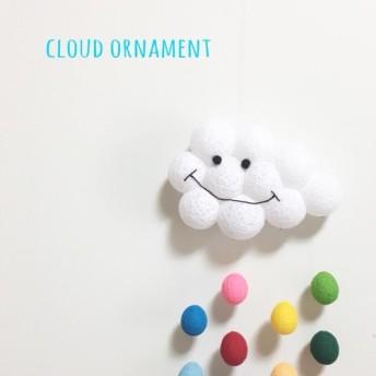 雲オーナメント☆虹色ドロップ