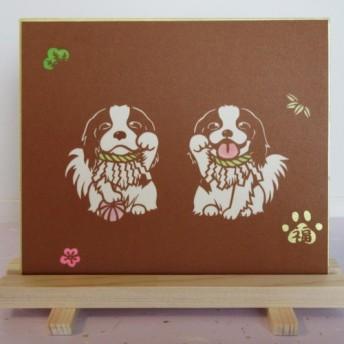 切り絵色紙 キャバリア招き犬「阿吽」