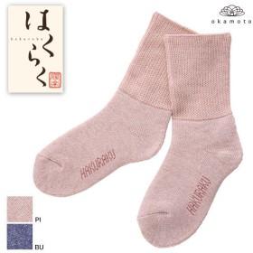 【メール便(13)】 はくらく クルー丈 ソックス ゆったりのびる 起毛パイルソックス 靴下 日本製