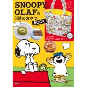 Magazine (Book)/Snoopyとolafの3時のおやつbook レタスクラブムック