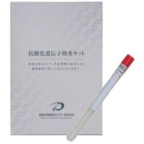 抗酸化遺伝子検査キット