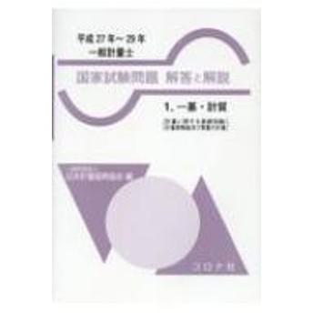 日本計量振興協会/一般計量士国家試験問題解答と解説 1(平成27-29年)
