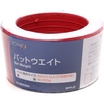 イグニオ Ignio グリップテープ IG-8BE0264W250