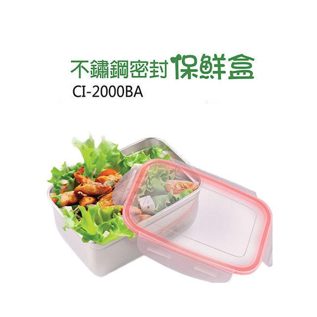 鵝頭牌 304不鏽鋼密封保鮮盒2000ml CI-2000BA