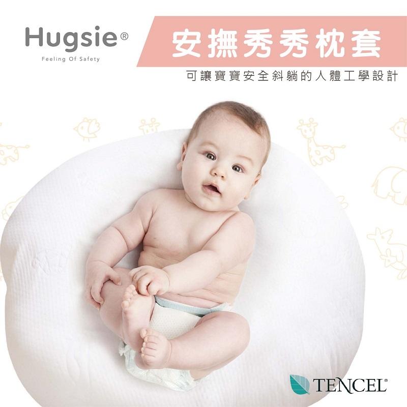 Hugsie 寶寶秀秀枕套【枕套單售】
