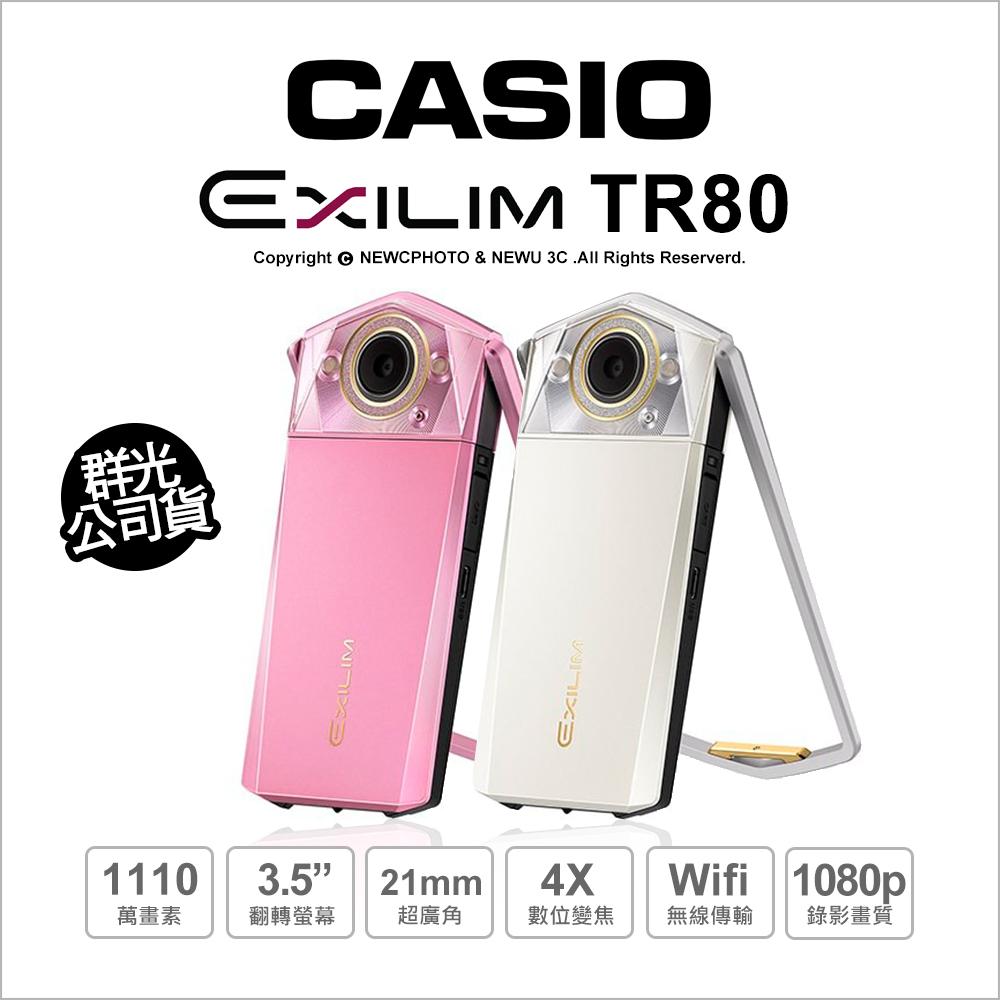★送原廠皮套 CASIO EX-TR80 白色 女神自拍神器 原廠公司貨