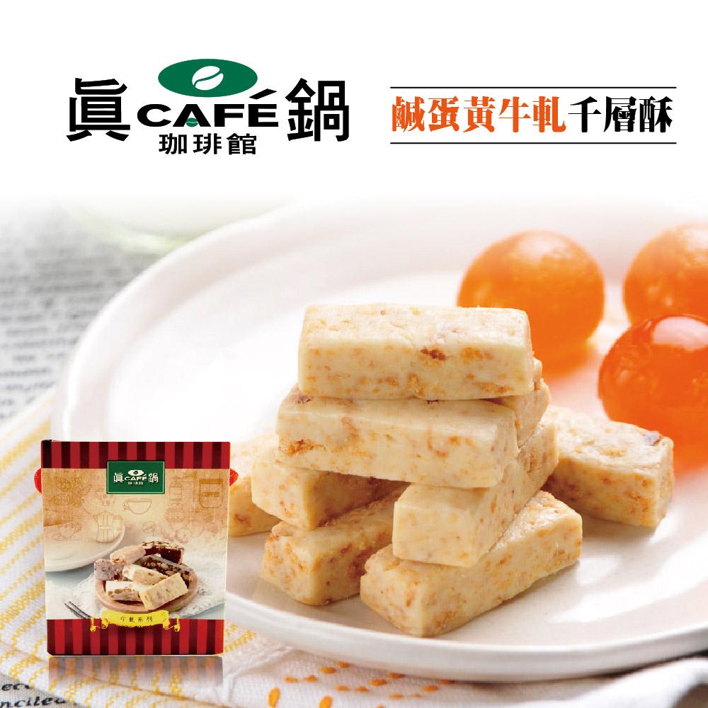 《真鍋珈琲LC》鹹蛋黃牛軋千層酥(100公克/盒,共四盒)