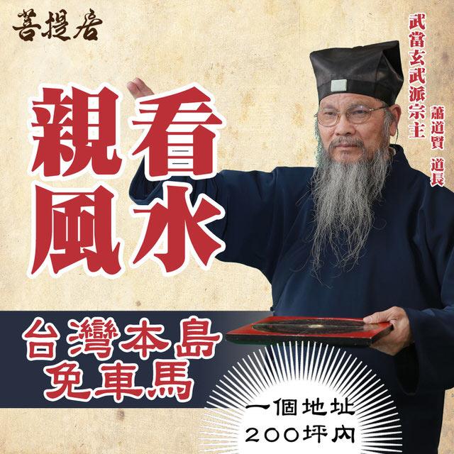 【菩提居】武當蕭道賢道長親看風水(100-200坪內)