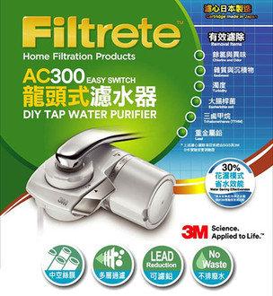 3M Filtrete 龍頭式濾水器特惠組 AC300 / 四道過濾 / 日本原裝濾心 / 無廢水排出