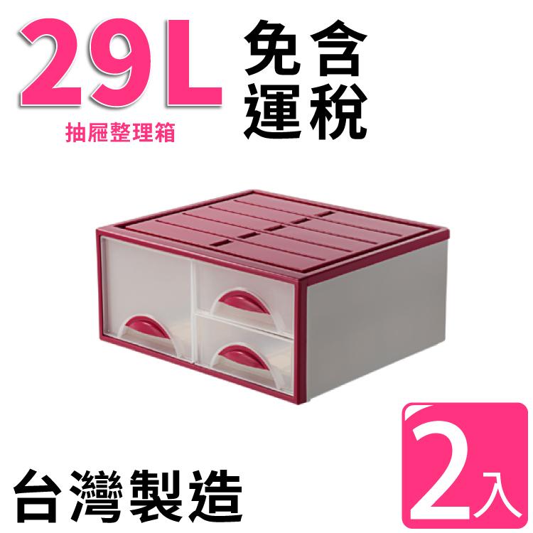 收納箱 KeyWay聯府 29L 抽屜整理箱-三抽(2入)(K0983)收納盒 收納櫃 整理箱【BPC074】收納女王