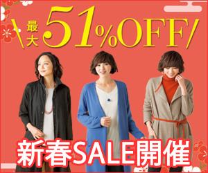 Wポイントキャンペーン実施中!初めてのお買い物で250LINEポイントプレゼント!5,000円(税込)以上購入の方が対象です。