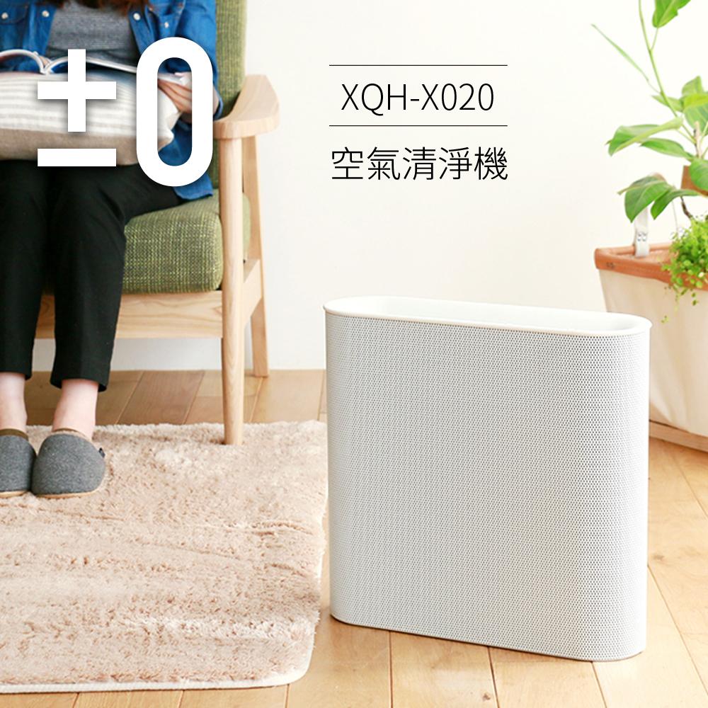日本 正負零 ±0 XQH-X020 空氣清淨機 /超美型空氣清淨機 正負0 黑白2色