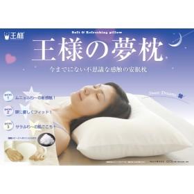 王様の夢枕ブルー 52cmx34cm まくら