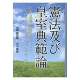 杉原誠四郎/憲法及び皇室典範論 日本の危機は「憲法学」が作った 二人の公民教科書代