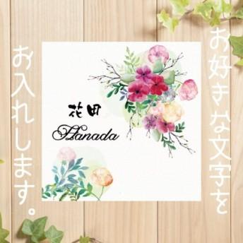 表札 花の水彩画柄 オーダーメイド 表札 プレート