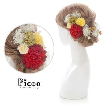 kmk-c043 | レッドダリアとマムとヒペリカムの和装用髪飾りセット(パール付き)