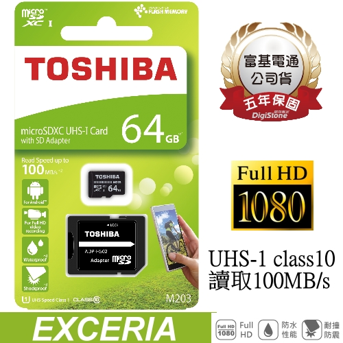 Toshiba 東芝 64G 小卡手機用 U1 五年保固 EXCERIA M203