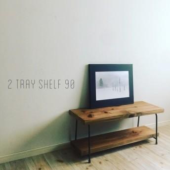 2 tray shelf 90 /シェルフ /テレビボード
