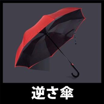 アウトレット逆さ傘 ワンタッチ 自立 自動 車のドアから出るときに濡れない傘 晴雨兼用 日傘