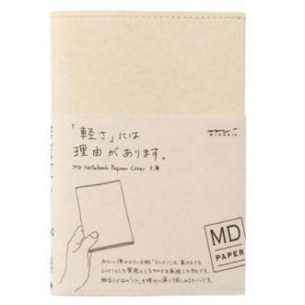 MDノートカバー 文庫サイズ 紙製