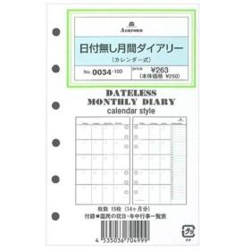 日付無月間ダイアリー カレンダー式 MINI6