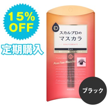 【マスカラ美容液】スカルプD ボーテ ピュアフリーアイラッシュ ブラック【定期購入】