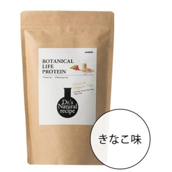 【プロテイン】ボタニカルライフプロテイン