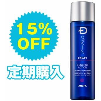 【化粧水】Dスキン メン ファイブエナジーローション【定期購入】