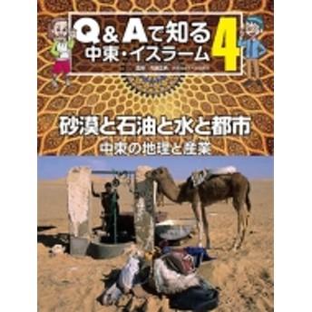 内藤正典/砂漠と石油と水と都市 中東の地理と産業 Q & Aで知る中東・イスラーム