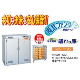 エムケー精工 米保管庫(9俵/(玄米30kg)18袋)RSS-118S 晴れっ庫(お客様組立)MK