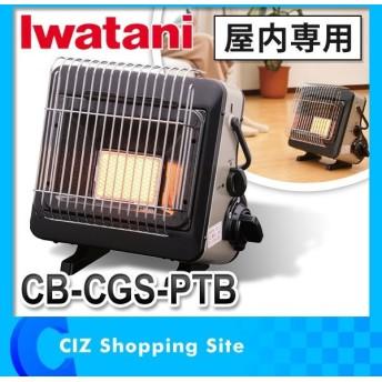 イワタニ カセットガスストーブ カセットボンベ式 屋内専用 CB-CGS-PTB ポータブルタイプ マイ暖